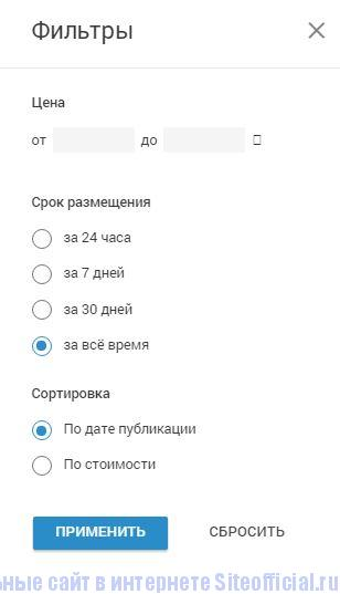 Юла бесплатные объявления официальный сайт - Фильтры