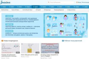 Знайка ру официальный сайт - Главная страница