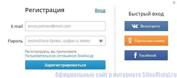Знайка ру официальный сайт - Регистрация