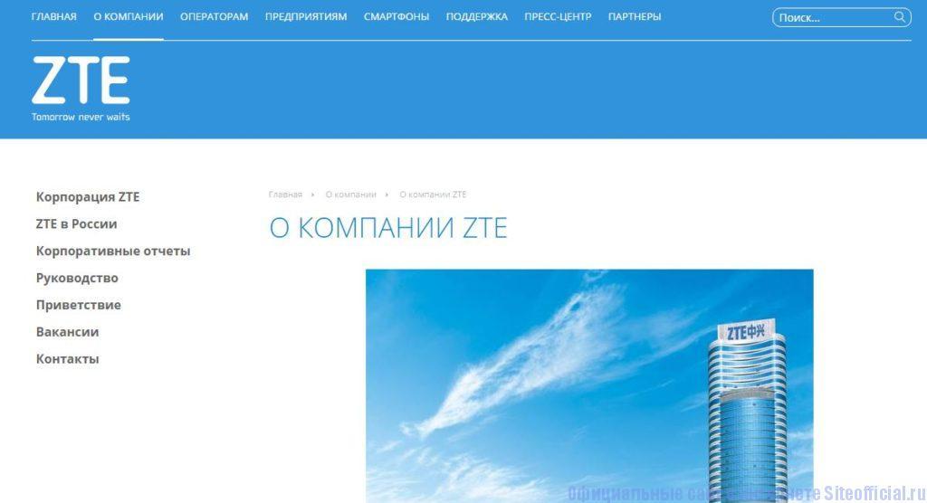 """Официальный сайт ZTE - Вкладка """"О компании"""""""