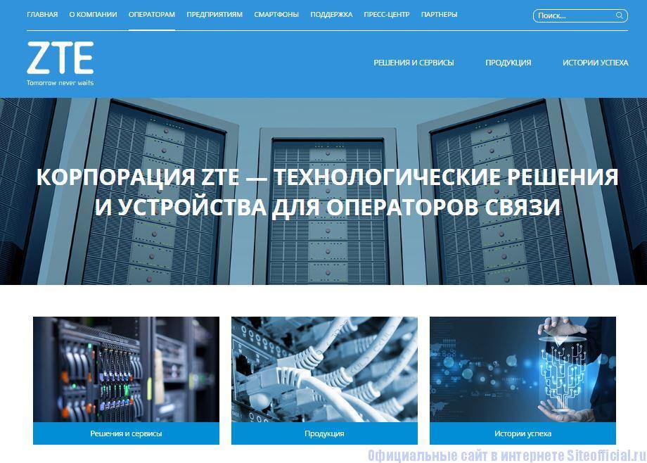 """Официальный сайт ZTE - Вкладка """"Операторам"""""""