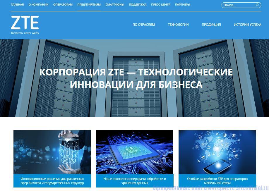 """Официальный сайт ZTE - Вкладка """"Предприятиям"""""""