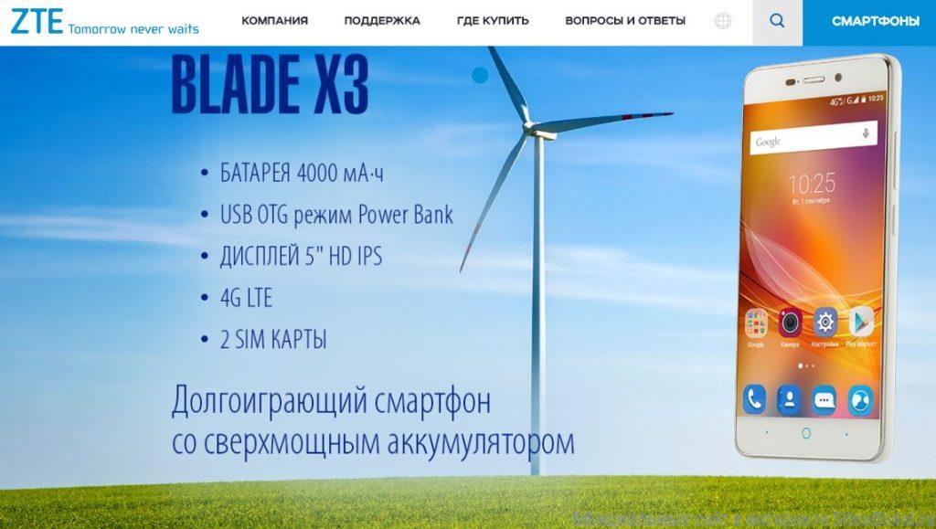 """Официальный сайт ZTE - Вкладка """"Смартфоны"""""""