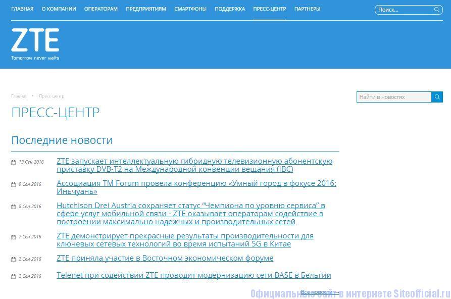 """Официальный сайт ZTE - Вкладка """"Пресс-центр"""""""