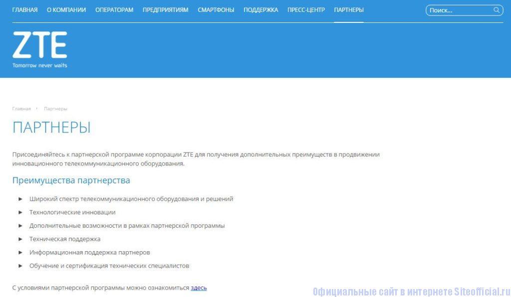 """Официальный сайт ZTE - Вкладка """"Партнёры"""""""