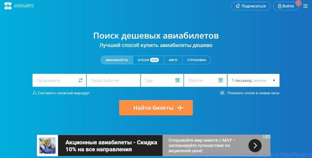 Главная страница официального сайта Авиасалес