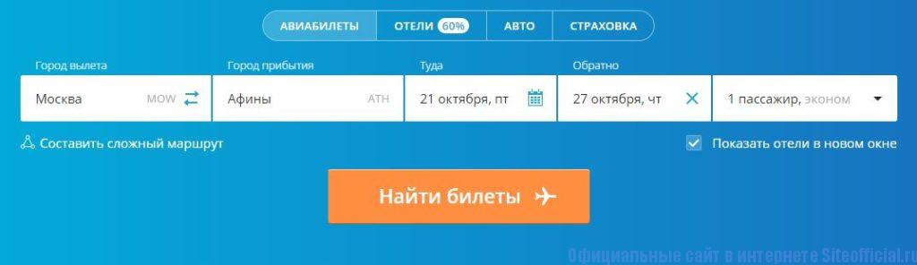 Поиск дешёвых билетов на сайте Авиасалес