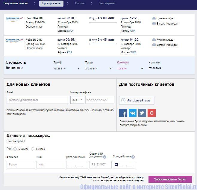 Покупка билетов на официальном сайте Авиасалес