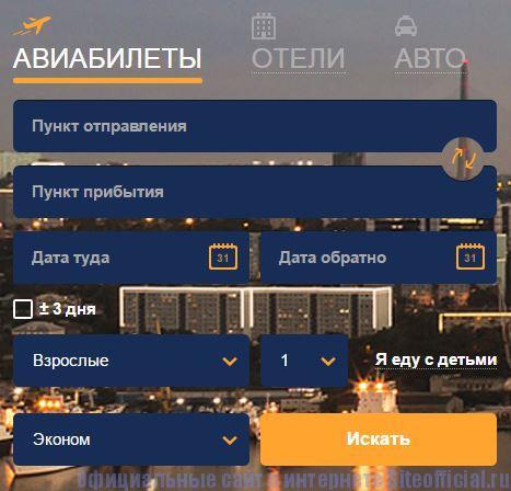 Официальный сайт Авроры - Поиск авиабилетов