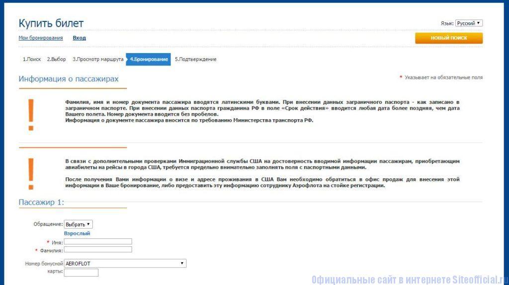Официальный сайт Авроры - Бронирование авиабилета