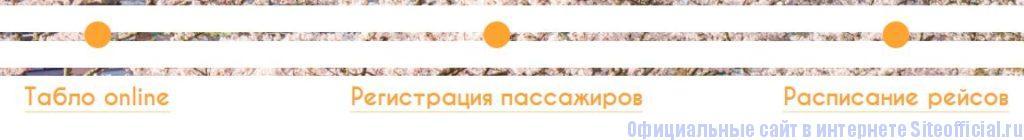 Официальный сайт Авроры - Вкладки