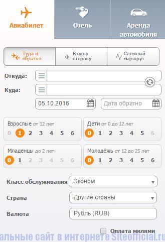Поиск авиабилетов на официальных сайтах авиакомпаний