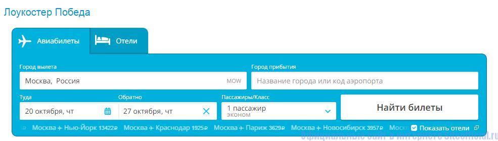 Авиабилеты на официальных сайтах лоукостеров