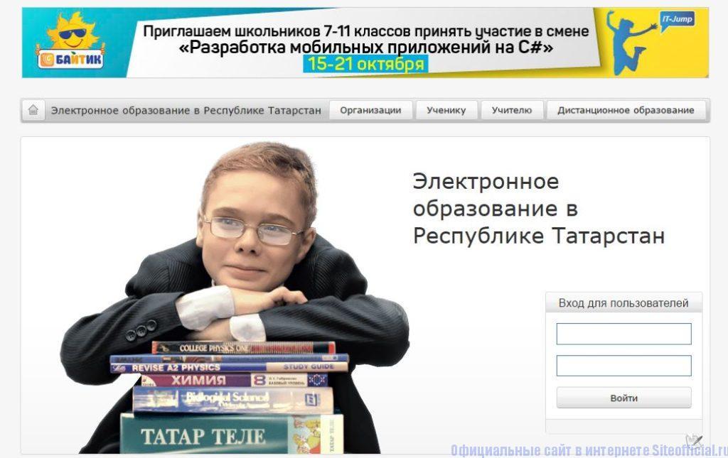 Еду Татар точка ру электронное образование - Главная страница