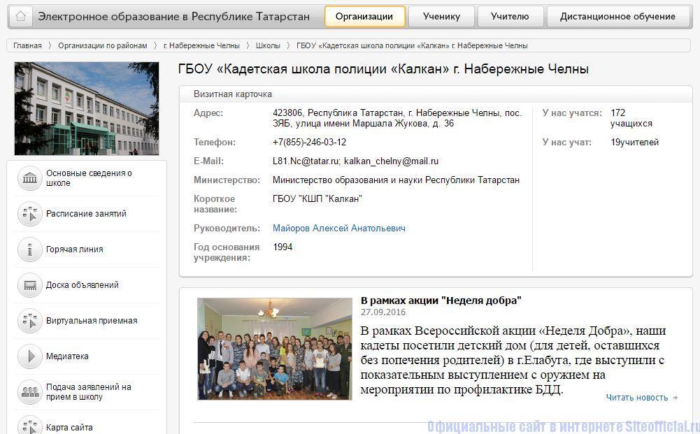 Еду Татар точка ру электронное образование - Информация об организации