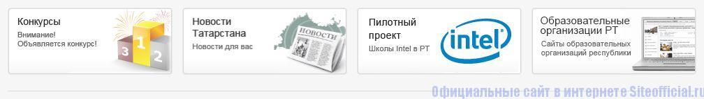 Еду Татар точка ру электронное образование - Вкладки