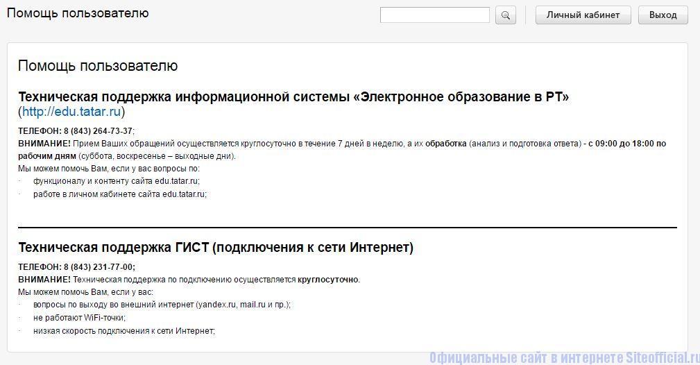 Еду Татар точка ру электронное образование - Техническая поддержка