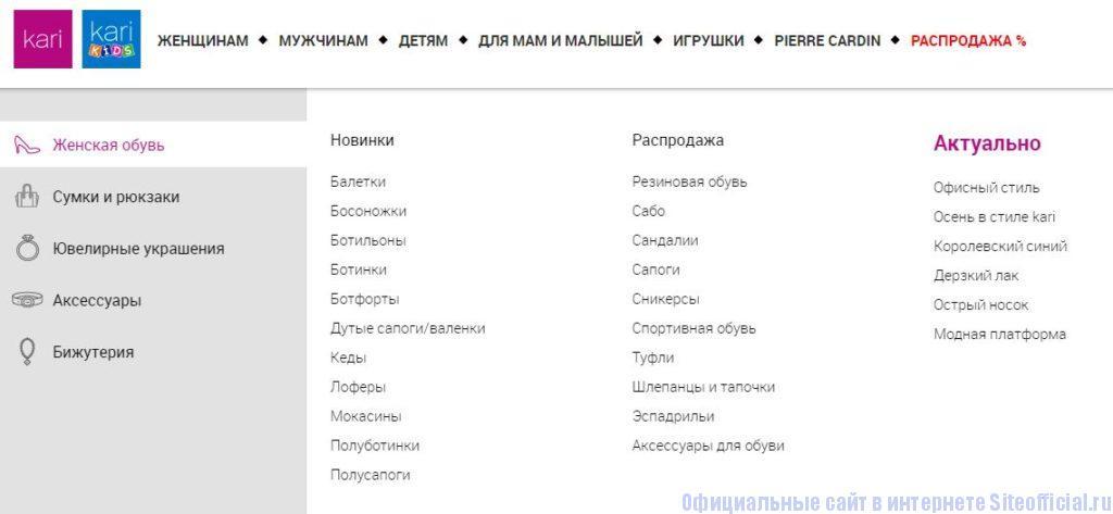"""Кари официальный сайт - Вкладка """"Женщинам"""""""