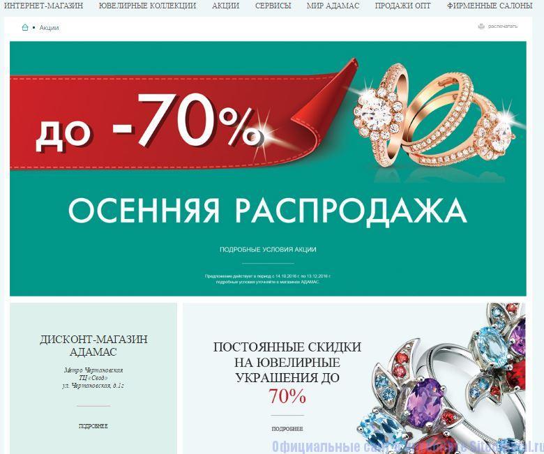 """Вкладка """"Акции"""" на официальном сайте Адамас"""