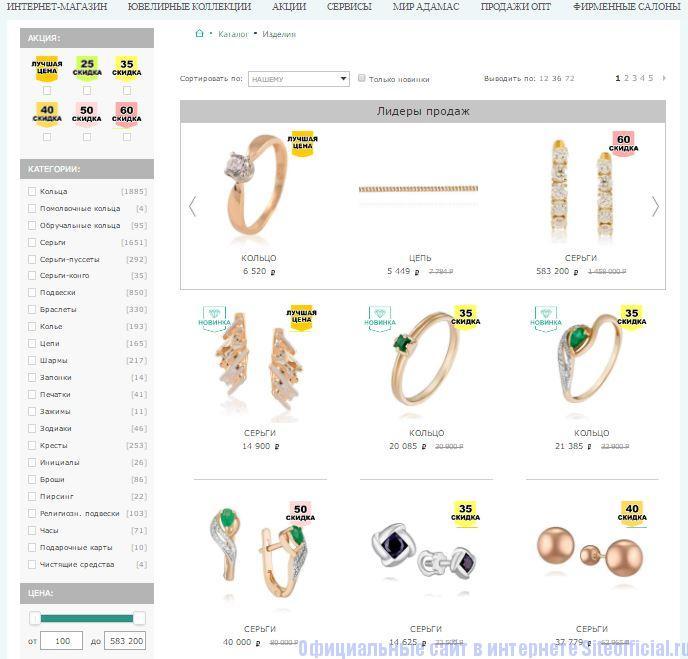 Интернет-магазин - официальный сайт Адамас