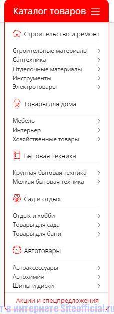 Каталог товаров на официальном сайте Аксон