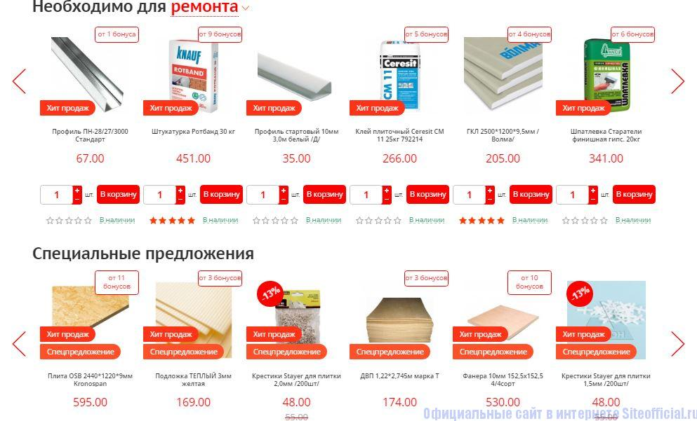 Список необходимых товаров на официальном сайте Аксон