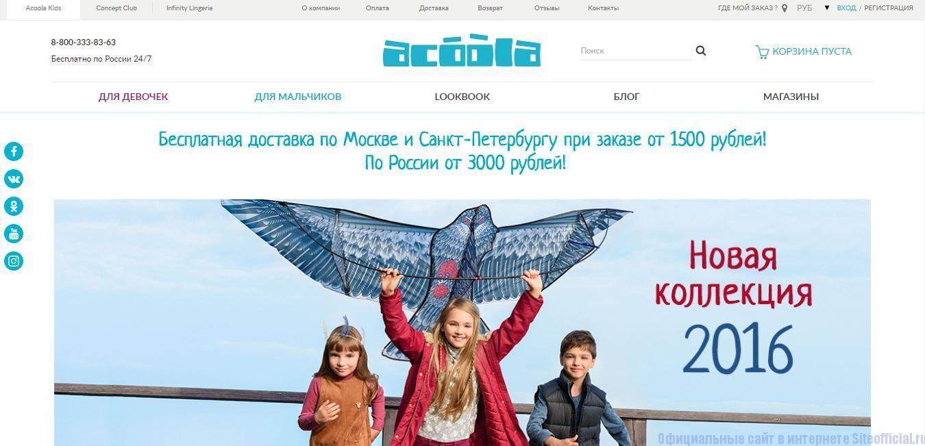 Главная страница официального сайта Акула