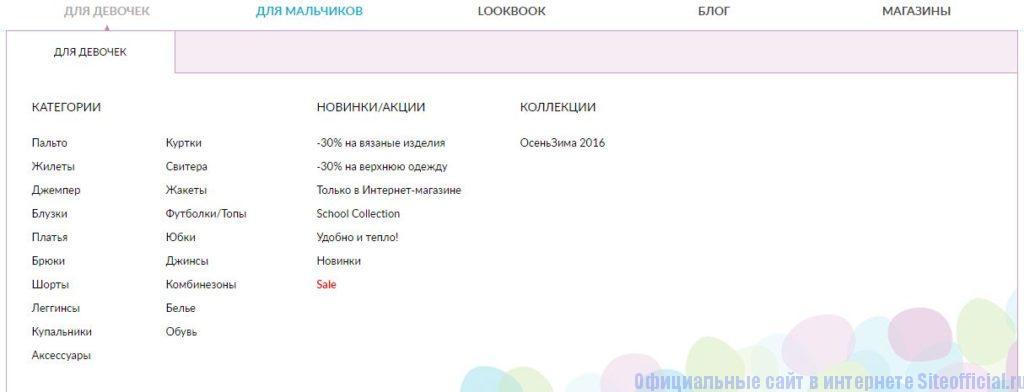 """Вкладка """"Для девочек"""" основного меню официального сайта Акула"""