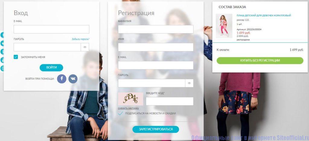 Регистрация и вход на официальном сайте Акула