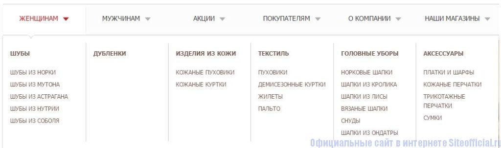 """Вкладка """"Женщинам"""" на официальном сайте Алеф"""
