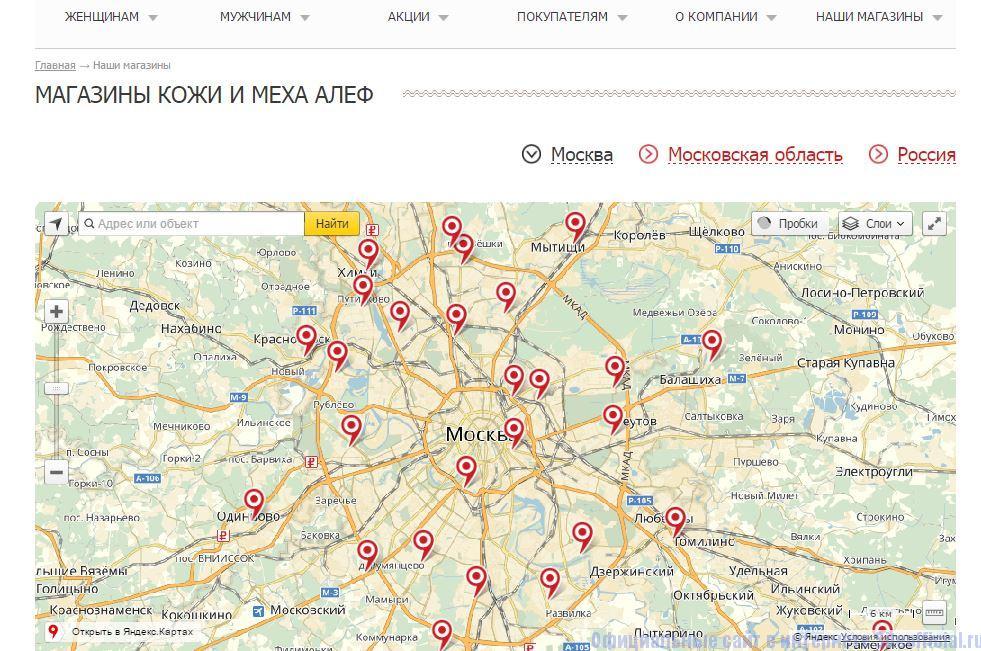 """Вкладка """"Наши магазины"""" на официальном сайте Алеф"""