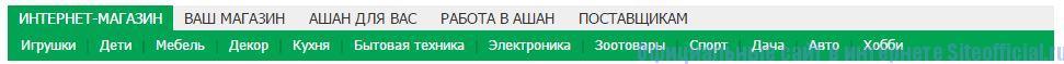 """Ашан каталог товаров и цены официальный сайт -  Вкладка """"Интернет-магазин"""""""