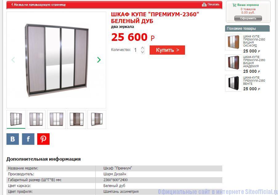 Ашан каталог товаров и цены официальный сайт - Описание товара