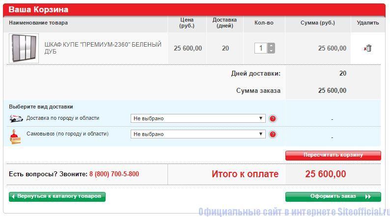 Ашан каталог товаров и цены официальный сайт - Корзина