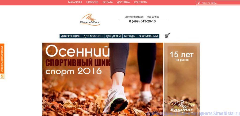 БашМаг магазин обуви официальный сайт каталог - Главная страница