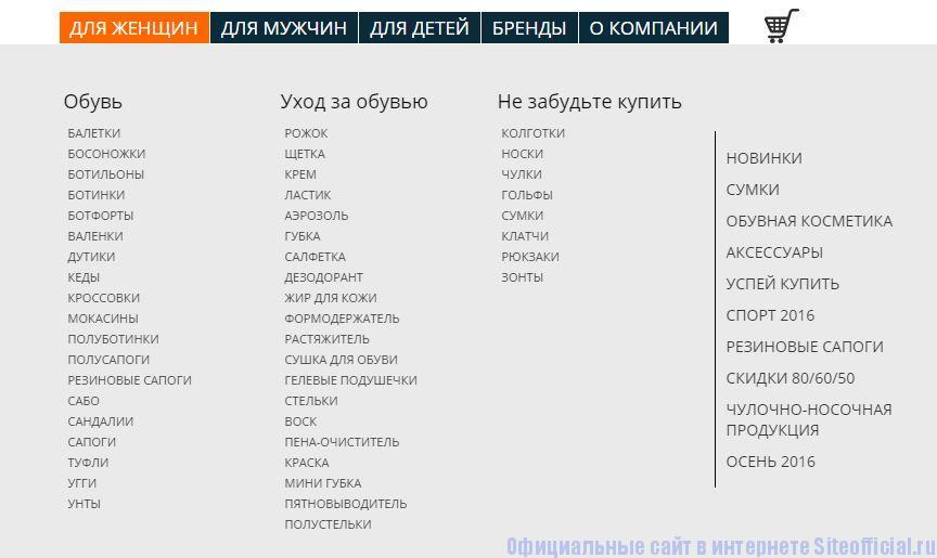 """БашМаг магазин обуви официальный сайт каталог - Вкладка """"Для женщин"""""""