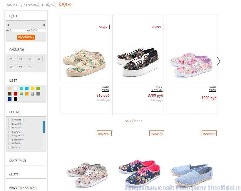БашМаг магазин обуви официальный сайт каталог - Список товаров