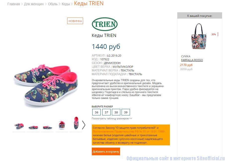 БашМаг магазин обуви официальный сайт каталог - Описание товара