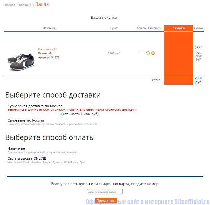 БашМаг магазин обуви официальный сайт каталог - Корзина