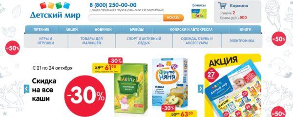 Главная страница официального сайта Детский мир Екатеринбург