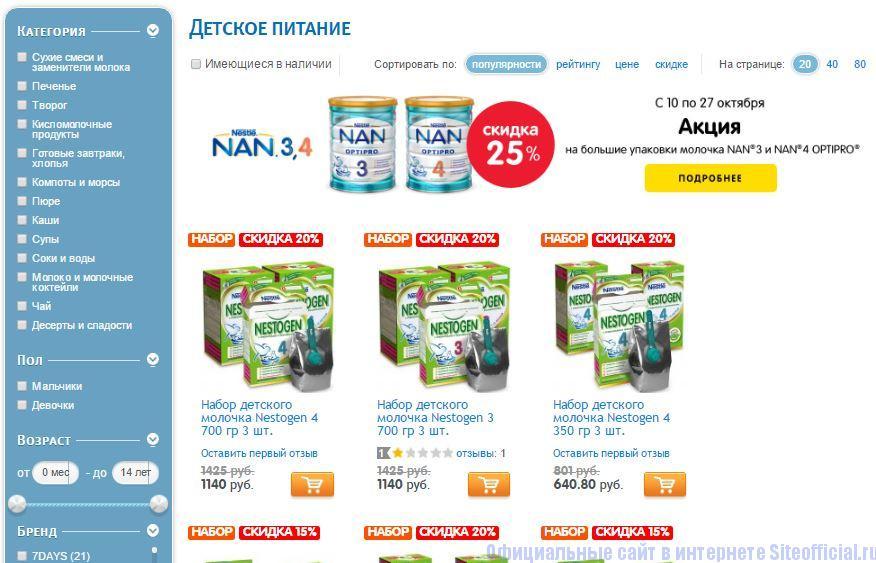 Каталог товаров на официальном сайте Детский мир Екатеринбург