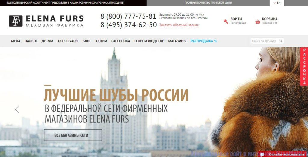 Главная страница официального сайта меховой фабрики Елена Фурс