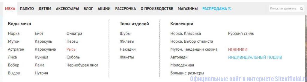 """Вкладка """"Меха"""" основного меню официального сайта Елена Фурс"""