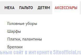 """Вкладка """"Аксессуары"""" основного меню официального сайта Елена Фурс"""
