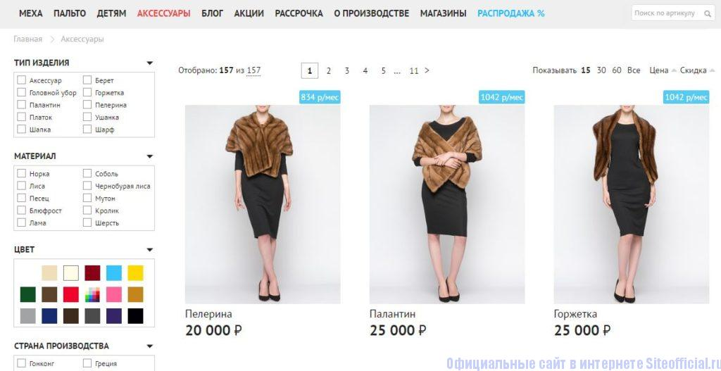 Каталог продукции официального сайта Елена Фурс