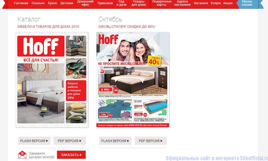 """Вкладка """"Каталоги"""" на официальном сайте Хофф"""