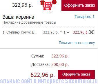 Комус каталог канцтоваров официальный сайт - Корзина