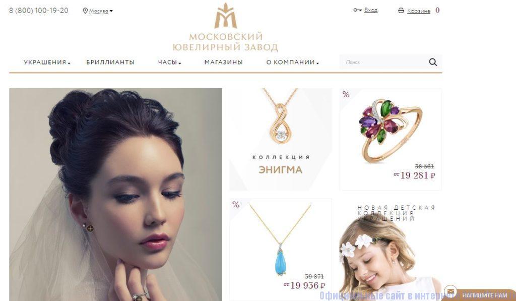 Главная страница официального сайта Московского ювелирного завода