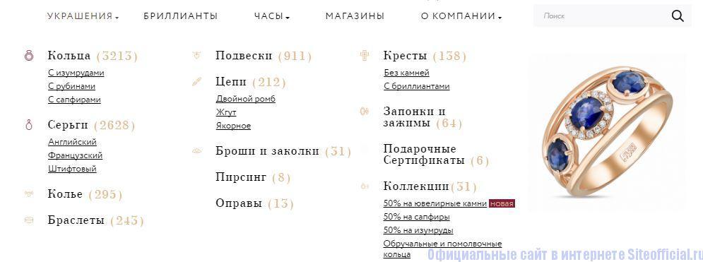 """Вкладка """"Украшения"""" на официальном сайте Московского ювелирного завода"""