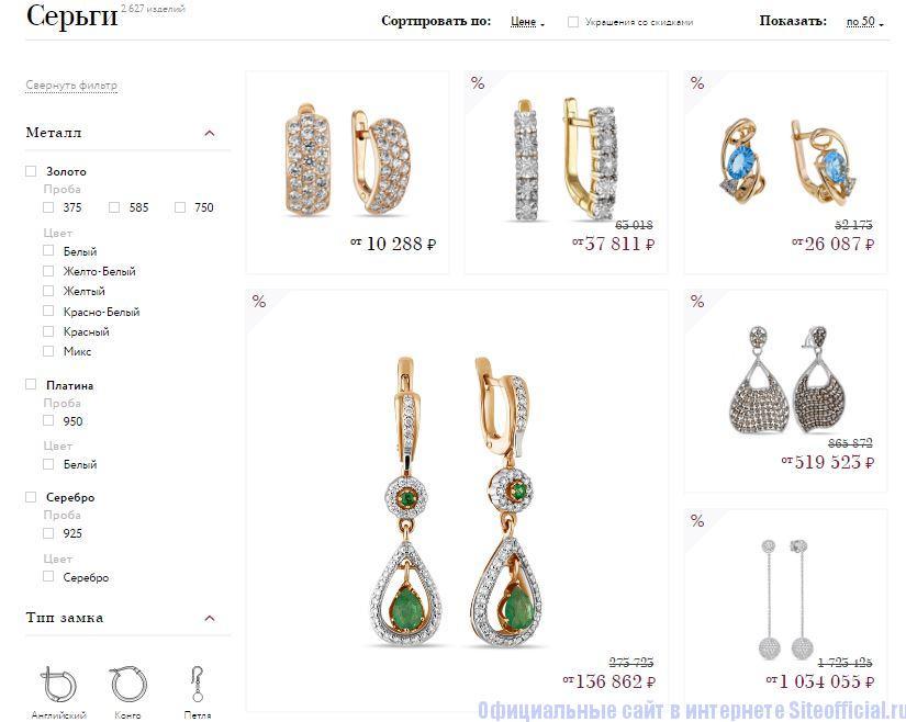 Каталог изделий на официальном сайте Московского ювелирного завода